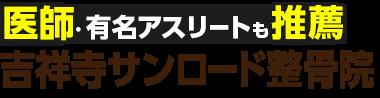 吉祥寺で整体なら「吉祥寺サンロード整骨院」 ロゴ